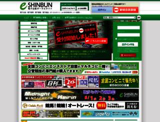 e-shinbun.net screenshot