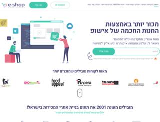 e-shop.co.il screenshot
