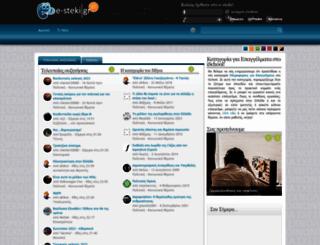 e-steki.gr screenshot