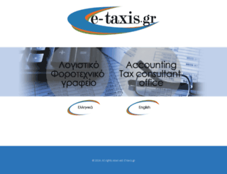 e-taxis.gr screenshot