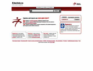 e-technic.ru screenshot