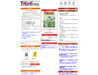 e-themis.net screenshot
