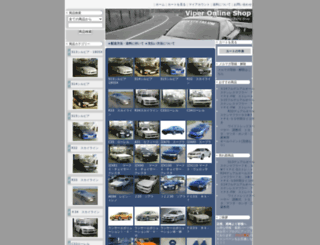 e-viper.com screenshot