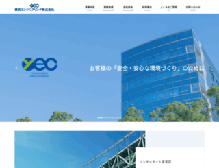e-yec.jp screenshot
