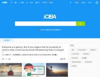 e.iciba.com screenshot