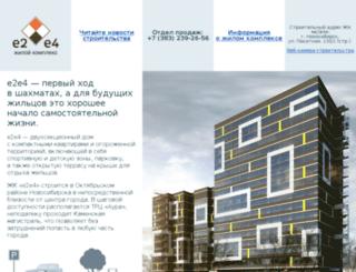e2e4nsk.ru screenshot