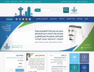 eamana.gov.sa screenshot