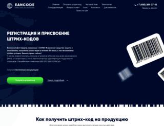 eancode.ru screenshot