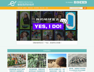earthday.org.tw screenshot