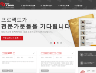 easyconn.co.kr screenshot