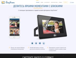 easyframe.ru screenshot