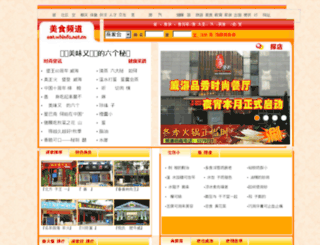 eat.whinfo.net.cn screenshot