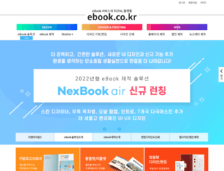 ebook.co.kr screenshot