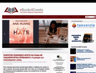 ebooks4greeks.gr screenshot