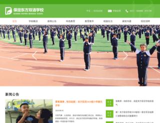 ebs.net.cn screenshot