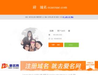 ecareuae.com screenshot