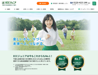 eccjr.co.jp screenshot