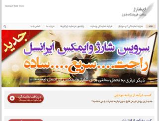 echargesite.com screenshot