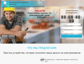 eco-energis.com screenshot