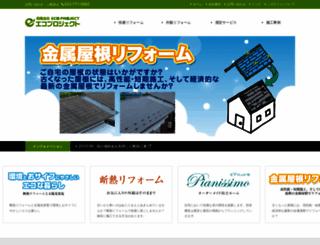 eco-pj.com screenshot