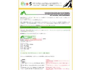 eco-s.jp screenshot