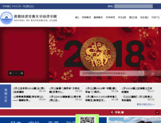 eco.cueb.edu.cn screenshot