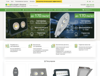 ecolight-ua.com.ua screenshot