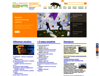 ecologysite.ru screenshot