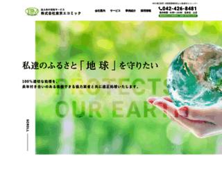 ecomic.org screenshot
