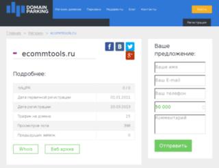 ecommtools.ru screenshot