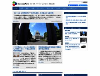 economic.jp screenshot