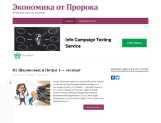 economics-prorok.com screenshot