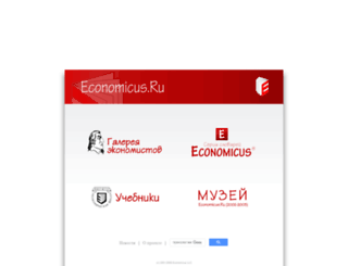 economicus.ru screenshot
