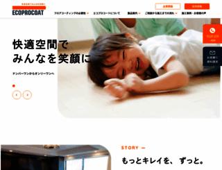 ecoprocoat.co.jp screenshot