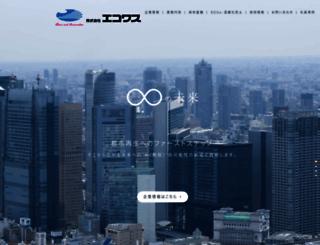 ecowas.co.jp screenshot