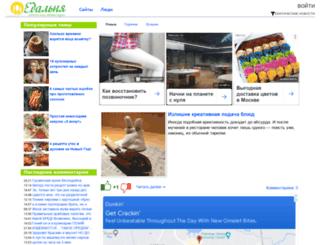 edalnya.com screenshot