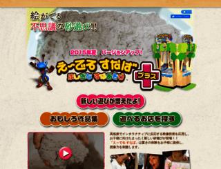 edel-sand.sega.jp screenshot