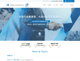 edge-connection.co.jp screenshot