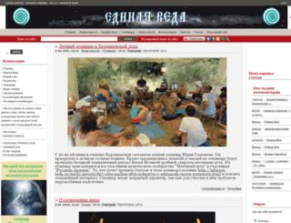 edinaya-veda.ru screenshot