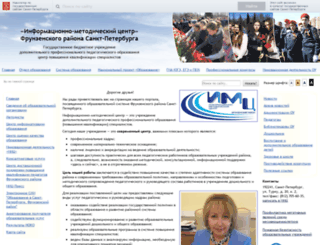 edu-frn.spb.ru screenshot