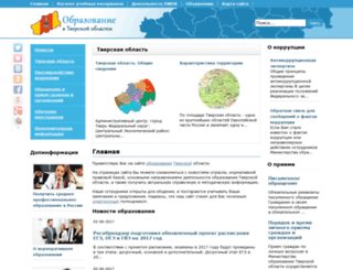 edu-tver.ru screenshot