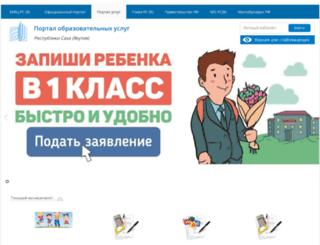 edu.e-yakutia.ru screenshot