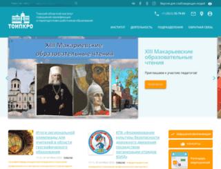 edu.tomsk.ru screenshot
