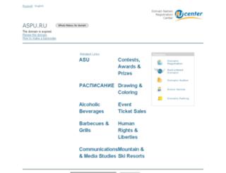 education.aspu.ru screenshot