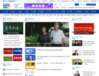 education.news.cn screenshot