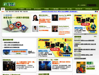 eduplus.hk screenshot