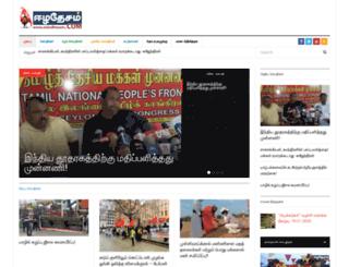 eeladhesam.com screenshot