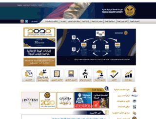 efsa.gov.eg screenshot