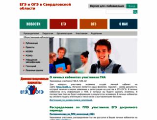 ege.midural.ru screenshot