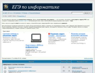 egekp.unoforum.ru screenshot
